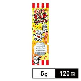 【120個】あぶりするめソーメン