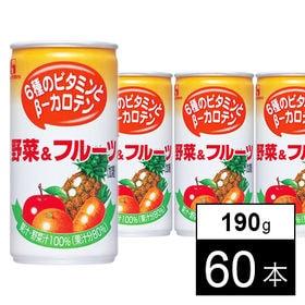 【60本】野菜&フルーツ