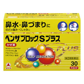 【指定第2類医薬品】ベンザブロックSプラス 30CP