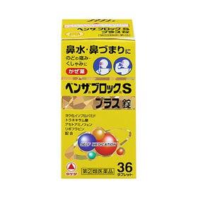 【指定第2類医薬品】ベンザブロックSプラス錠