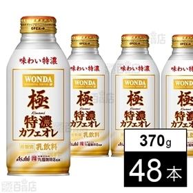 ワンダ 極 特濃カフェオレ ボトル缶370g