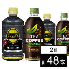 TULLY'S COFFEE Smooth black MEDIUM PET 500ml/ワンダ TEA COFFEE ブラック×煎茶 PET525ml