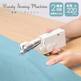 電動ハンディミシン (2電源対応:乾電池・USB) ホワイト...