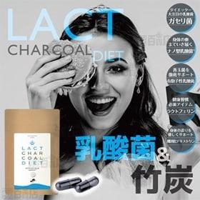 【3袋セット】ラクトチャコールダイエット 30粒
