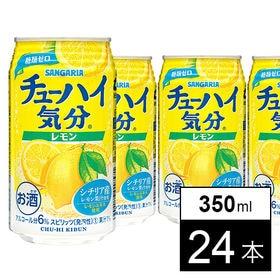 チューハイ気分レモン 350ml×24本
