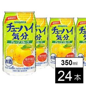 チューハイ気分グレープフルーツ 350ml×24本