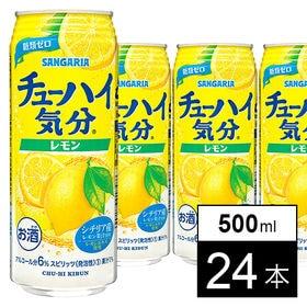 チューハイ気分レモン 500ml×24本