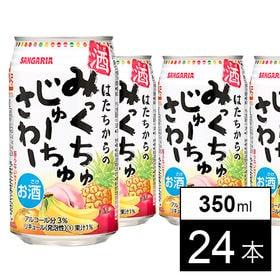 みっくちゅじゅーちゅさわー 350ml×24本