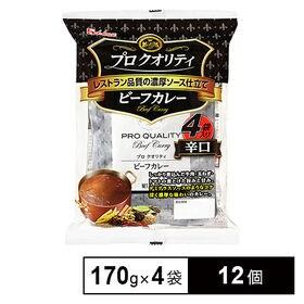プロクオリティ ビーフカレー 辛口 4袋入り 680g(17...