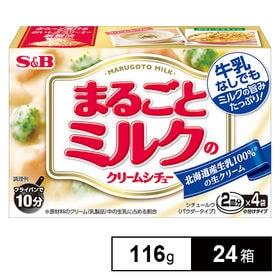 まるごとミルクのクリームシチュー 116g×24箱