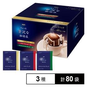 ちょっと贅沢な珈琲店レギュラー・コーヒー ドリップパック ア...