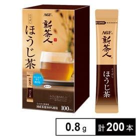 新茶人 こうばし ほうじ茶スティック 0.8g×100本×2...
