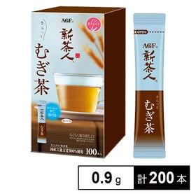 新茶人 さらっとむぎ茶スティック 0.9g×100本×2個