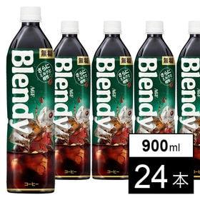 ブレンディボトルコーヒー 無糖 900ml×24本