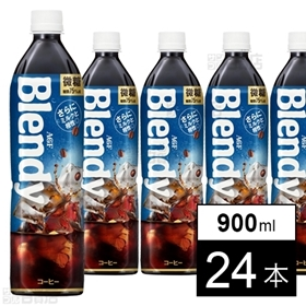 [24本] ブレンディボトルコーヒー 微糖 900ml | アイスコーヒーの定番!豊かなコクと澄んだ後味。