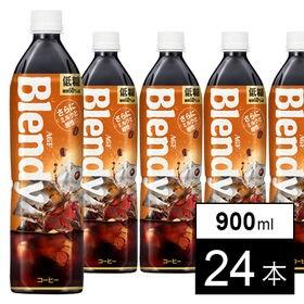 ブレンディボトルコーヒー 低糖 900ml×24本