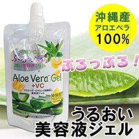 沖縄アロエのぷるっぷる潤い美容液ジェル 170g | 沖縄産アロエベラ100%使用!ぷるぷるジェルがお肌にハリと潤いを与えます♪