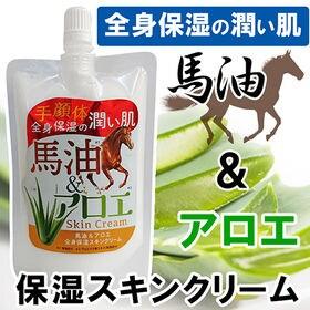 馬油&アロエ 全身保湿スキンケアクリーム 170g | 手、顔、体、全身保湿の潤いスキンクリーム!