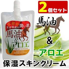 [2個セット]馬油&アロエ 全身保湿スキンケアクリーム 170g | 手、顔、体、全身保湿の潤いスキンクリーム!