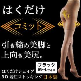 はくだけシェイプ 3D立体着圧ストッキング(ブラック)M-L