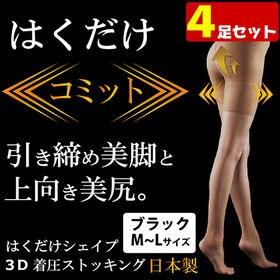 4足セット・ブラック/M-L はくだけシェイプ 3D立体着圧...