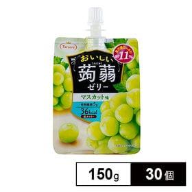 おいしい蒟蒻ゼリー マスカット味 150g×30個