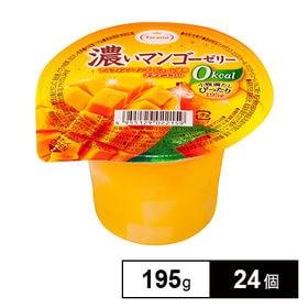濃いマンゴーゼリー 0kcal 195g×24個