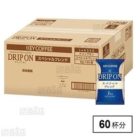 ドリップオン スペシャルブレンド 60p