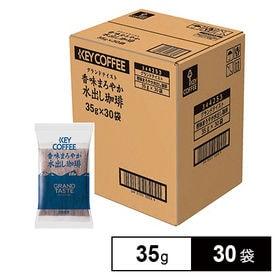 グランドテイスト 香味まろやか水出し珈琲 35g×30p