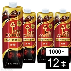 [12本] リキッドコーヒー 天然水 無糖(テトラプリズマ) 1000ml | 厳選したコーヒー豆を白州の天然水で抽出したリキッドコーヒー。
