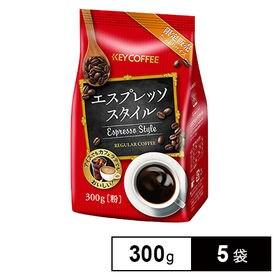 [5袋] FPエスプレッソスタイル 300g | 濃厚で苦味のある深い味わいのコーヒー