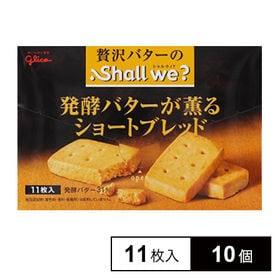 シャルウィ<発酵バターが薫るショートブレッド> 11マイ×1...