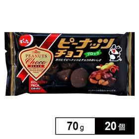 ピーナッツチョコブロック 70G×20個