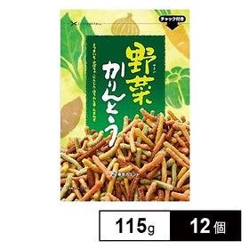 野菜かりんとう 115G×12個