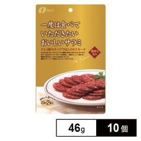 GPおいしいサラミ 46G×10個
