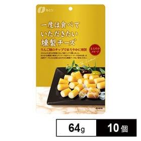 GP 燻製チーズ 64G×10個