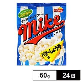 マイクポップコーン バターしょうゆ 50G×24個