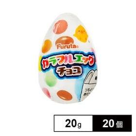 カラフルエッグチョコ 20G×20個