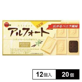 アルフォートミニチョコレート バニラホワイト 12コ×20個