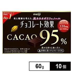 チョコレート効果カカオ95% 60G×10個