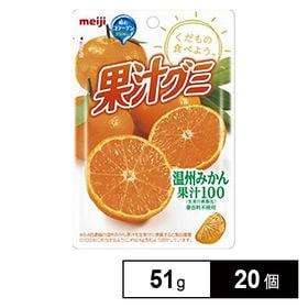 果汁グミ 温州みかん 51G×20個