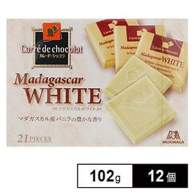 カレ・ド・ショコラ マダガスカルホワイト 102G×12個