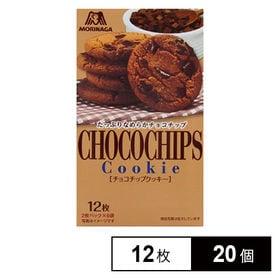 チョコチップクッキー 12マイ×20個