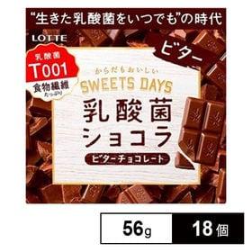 乳酸菌ショコラ ビター 56G×18個