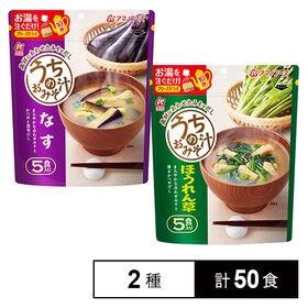 うちのおみそ汁 2種セット なす5食 / ほうれん草5食