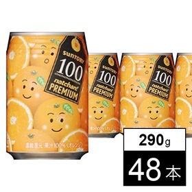 【48本】なっちゃんプレミアム100 オレンジ290g缶