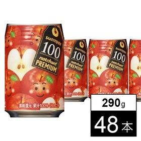 【48本】なっちゃんプレミアム100 りんご290g缶