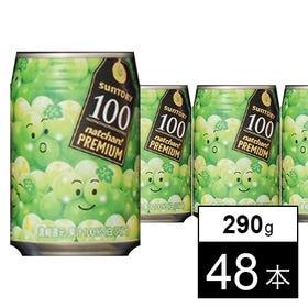 【48本】なっちゃんプレミアム100 白ぶどう290g缶