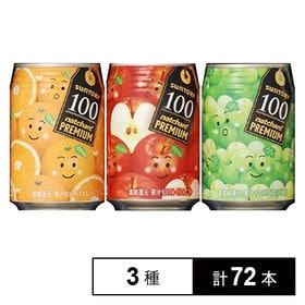 なっちゃんプレミアム100(オレンジ/りんご/白ぶどう) 2...