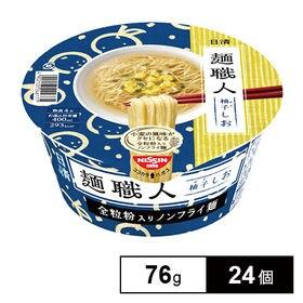 日清麺職人 柚子しお 76g×24個